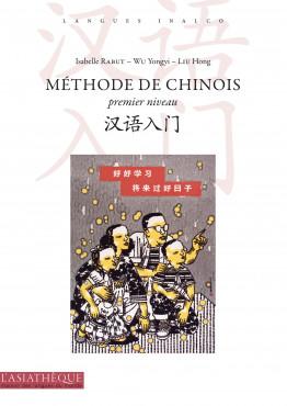 Méthode de chinois premier niveau (Nouvelle édition)