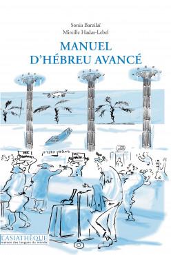 Manuel d'hébreu Niveau avancé (Livre + 1 CD)